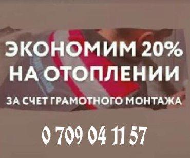 теплые полы отопление котлы в Кыргызстан: Комбинированое отопление.теплый пол,водяной и электрический.котлы