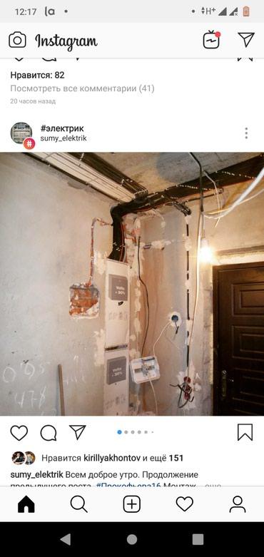 Электрик, монтаж всех видов, делаем качественно и не дорого. в Кант
