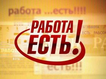Срочно ищем продавца консультант с в Бишкек