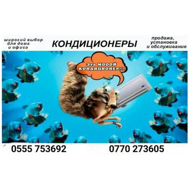 Большой выбор кондиционеров  , профилактика , ремонт. в Бишкек