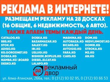 РАЗМЕЩАЕМ РЕКЛАМУ НА 28 ДОСКАХ в Бишкек