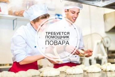 Помощник повара за границей,работа в в Бишкек
