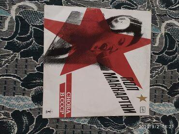 Виниловые пластинки - Кыргызстан: Продаю виниловые пластинки в хорошем состояний!!!Пол Маккартни- 2500