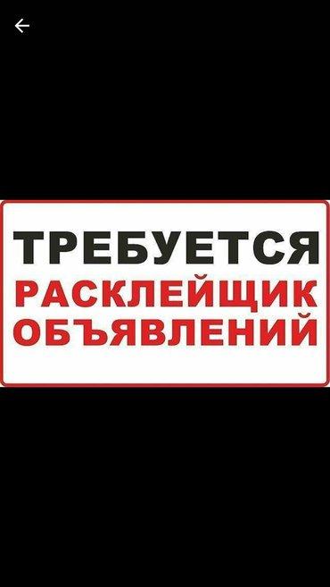 """в компанию """"clever """" требуется расклейщики  объявлений. требования:- в Бишкек"""