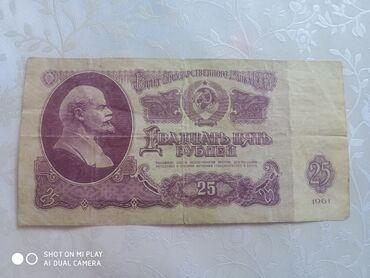 25 рублей 1961год