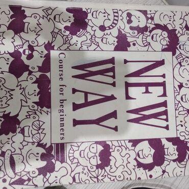 tutis willi way в Кыргызстан: NEW WAY (course for beginners)