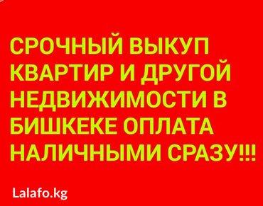 СРОЧНЫЙ ВЫКУП КВАРТИР 104 лоджия, 105-106 в Бишкек