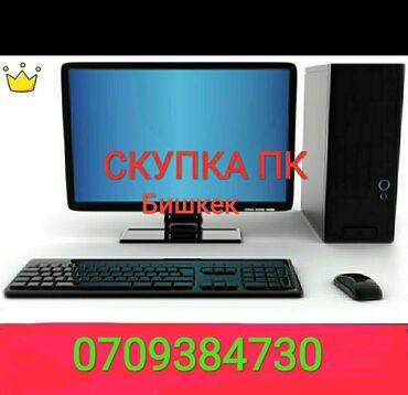Компьютеры, ноутбуки и планшеты - Бишкек: СКУПКА ПК СКУПКА ПК СКУПКА ПК whatsapp по тел