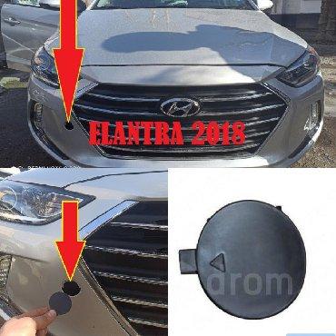 Буксировочная заглушка от Hyundai Elantra 2018