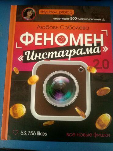 stranica v instagram в Кыргызстан: Инстаграм. Instagram. От а до я. Для тех кто хочет разобраться в