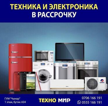 электронные термометры в Кыргызстан: Бытовая Техника, телефоны, электроника в рассрочку или в