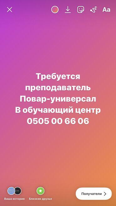 Повар Универсальный. С опытом. Район БГУ
