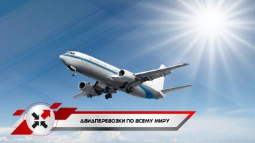 Международные авиаперевозки в Бишкек