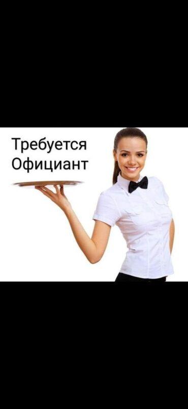 shkol forma dlja devochki в Кыргызстан: Официант. С опытом. Гибкий график