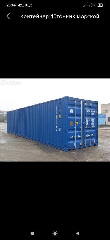 Куплю контейнер 2-3 шт морской 40 тонник у кого есть