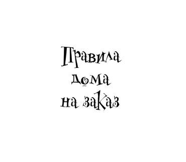 "Постер ""Правила дома"" на заказ в Бишкек"
