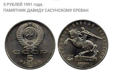 Куплю монету Памятник Давиду Сасунскому. Тел и вотсап 0551120028. в Бишкек