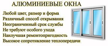 АЛЮМИНИЕВЫЕ окна двери на заказ высокое качество витражи арки