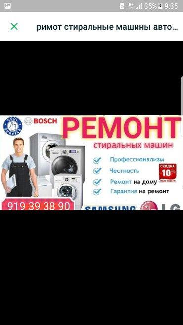 вызов на дому ремонт стиральных машин в душанбе в Душанбе