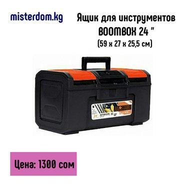 Ящик для инструментов с двумя в Бишкек