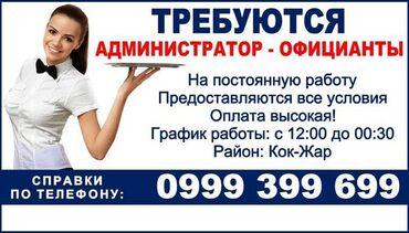 официант бишкек in Кыргызстан | ОФИЦИАНТЫ: В кафе требуются администратор, официанты На постоянную работу. Предос