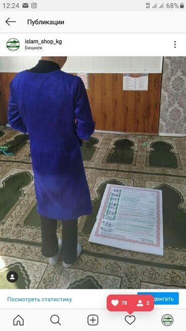 Доставка Мусульманских товаров на дом)Намаз уйронуу учун ЖАЙНАМАЗ