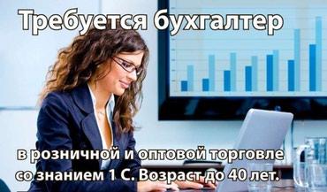 Требуется Бухгалтер с опытом работы со знанием 1с в Бишкек