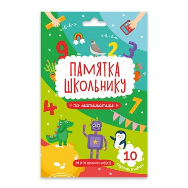 Набор карточек предназначен для детей школьного возраста. Содержит 10