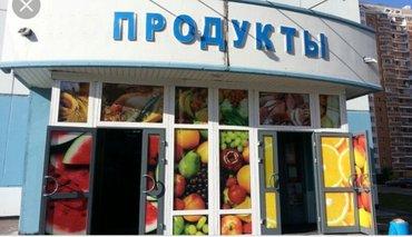 требуется помощница в продуктовый магазин. со знанием компьютера обяза в Бишкек