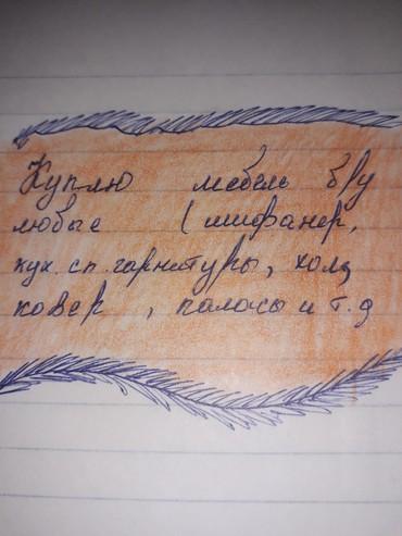 бу ковер в Кыргызстан: Куплю мебель бу