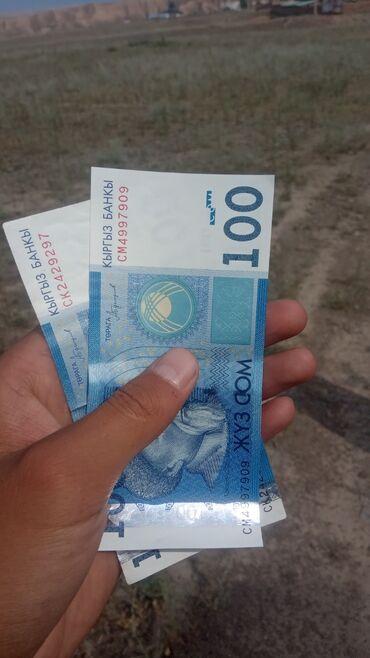 Находки, отдам даром - Токтогул: Нашёл деньги в Алаа-Тоо проспекте