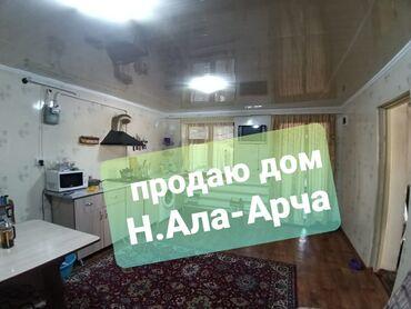 продажа домов in Кыргызстан   ПРОДАВЦЫ-КОНСУЛЬТАНТЫ: 79 кв. м, 3 комнаты, Сарай, Забор, огорожен