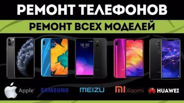 редми 7 про цена в бишкеке в Кыргызстан: Профессиональный ремонт всех моделей телефоновМы знаем различные
