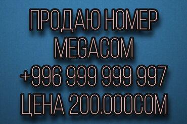 sim karta dlja iphone 5 в Кыргызстан: Продаю спец номер мегаком  Цена окончательная ниже не будет