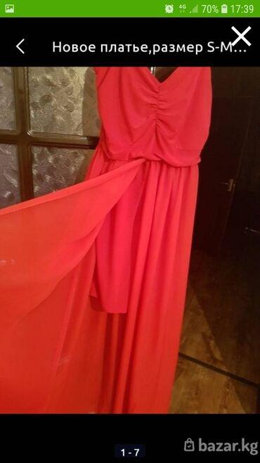 426 объявлений: Продам новое платье,размер 42-44,распродаю всё,смотрите профиль
