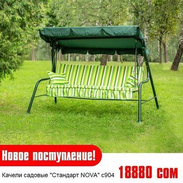 Качели садовые. Производство Беларусь. Нагрузка от 180-320 кг