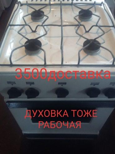 Продаю газ плита 4 комфорычной белая чистая 3500 с доставкой по городу в Лебединовка