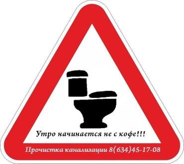 Чистим засоров трубы в Бишкек