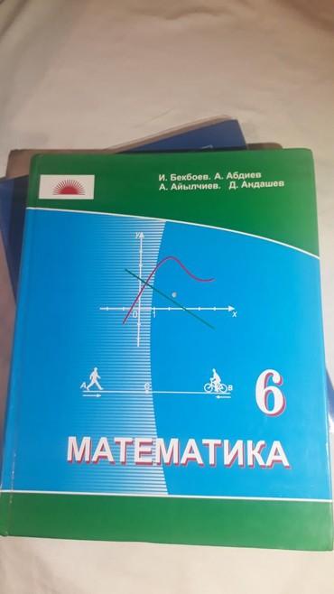 електронні книги в Кыргызстан: Книги! Книги! Математика 6-класс И.Бекбоев А.Абдиев А.Айылчиев