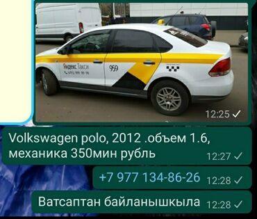 volkswagen beetle a5 в Кыргызстан: Volkswagen 0.6 л. 2012