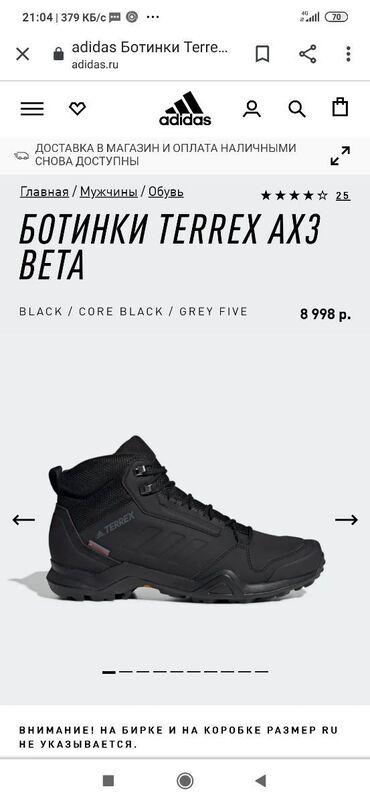Adidas terrex ax3 beta Длина стопы 27.5-28см