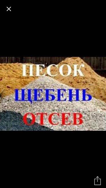 Отсев песок щебень гравий  в Бишкек