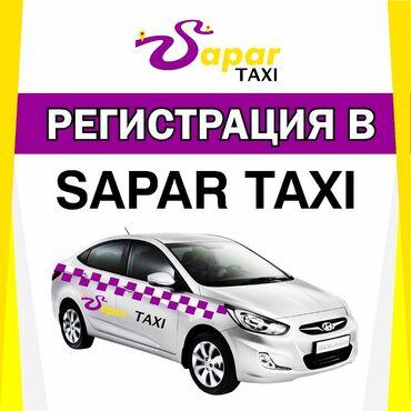 Водитель такси. С личным транспортом. (C). 1 %
