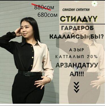 рубашка от mexx в Кыргызстан: Рубашки и блузы
