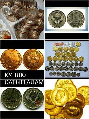 сайт объявлений бишкек in Кыргызстан | РАЗРАБОТКА САЙТОВ, ПРИЛОЖЕНИЙ: Куплю значки знаки для коллекции. А также монеты, статуэтки