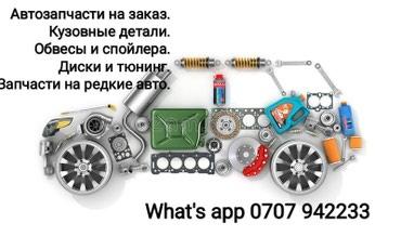 Запчасти на заказ.  Диски и тюнинг.  Обвесы и спойлера на заказ.    в Бишкек