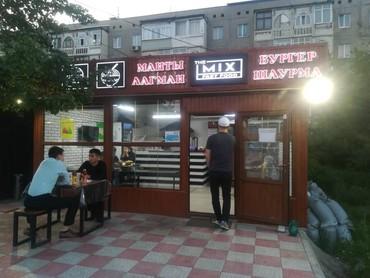 Продаю действующий Фаст Фуд. С в Бишкек