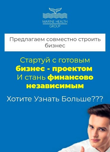 Сетевой маркетинг Marine Health , эң оңой в Бишкек
