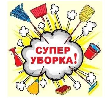 Качественная уборка Вашей квартиры, в Бишкек