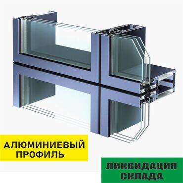 Металлопрофиль   Алюминий   Гарантия